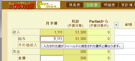 02_current_daily_account_budget_ff_01.jpg
